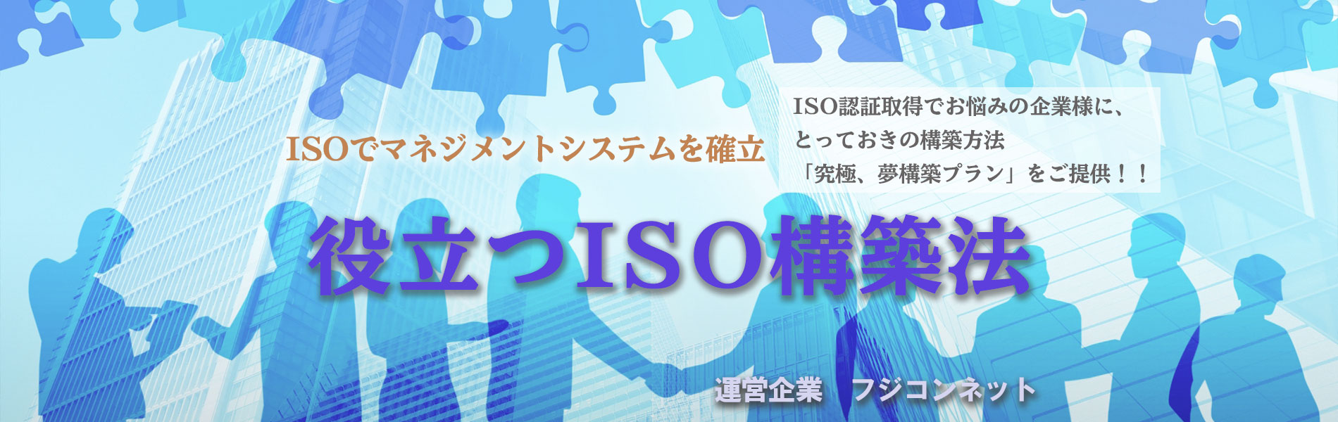 ISOでマネジメントシステムを確立